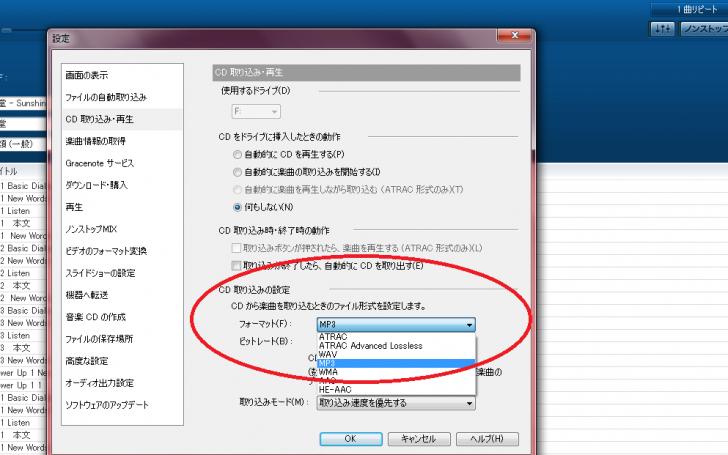 「フォーマット」タブをプルダウンさせて、「MP3」を選択。