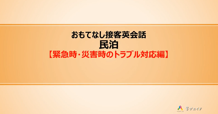 横手尚子の民泊:緊急時・災害時のトラブル対応英会話
